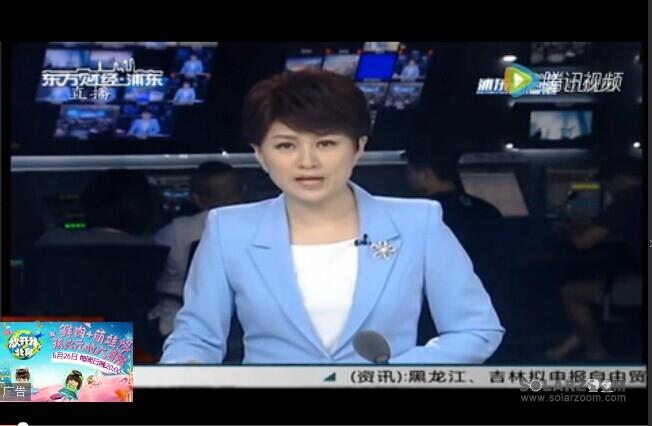 上海电视台东方财经频道|记者观察:分布式光伏或迎春天