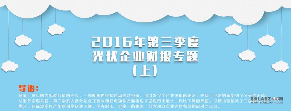 2016年第三季度光伏企业财报专题(上)