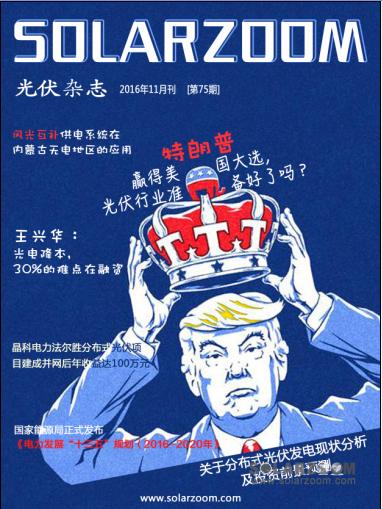 2016年SOLARZOOM光伏杂志11月刊!