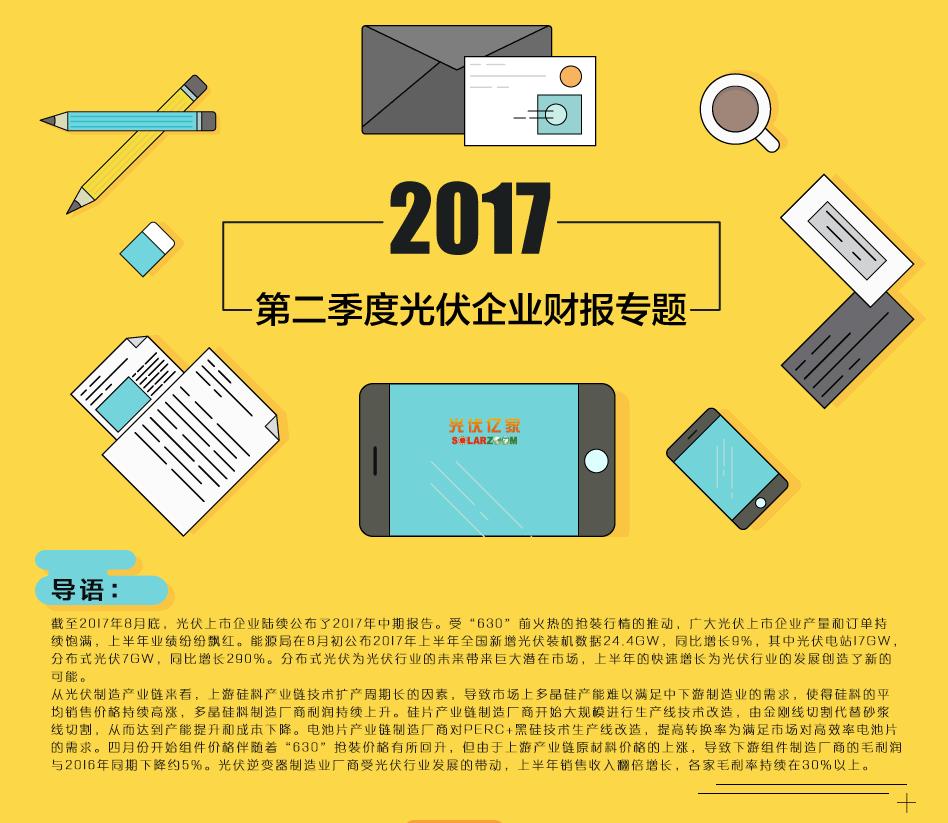 2017年第二季度光伏企业财报专题