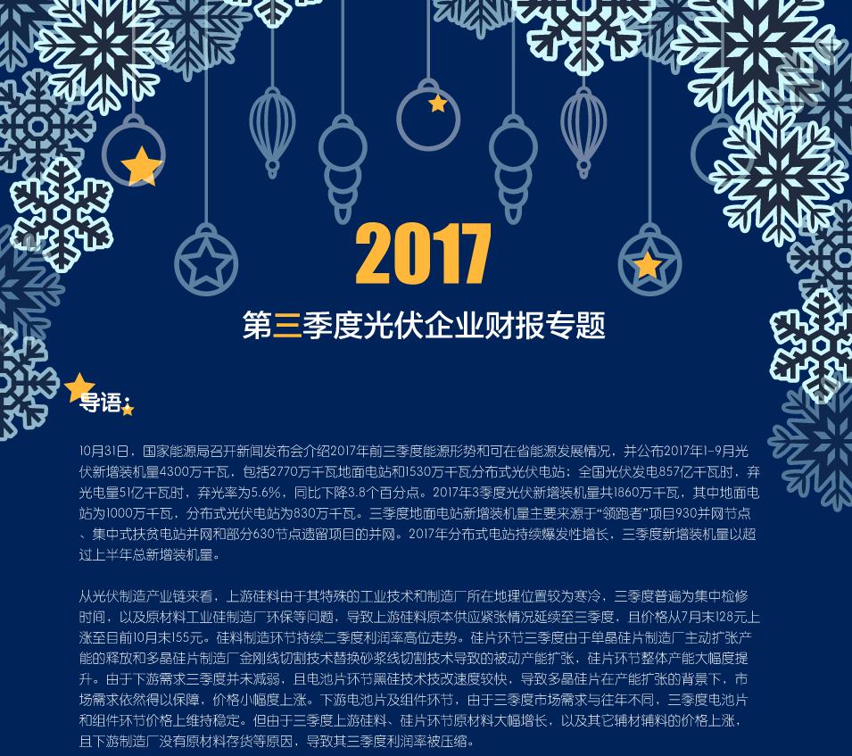 2017年第三季度光伏企业财报专题