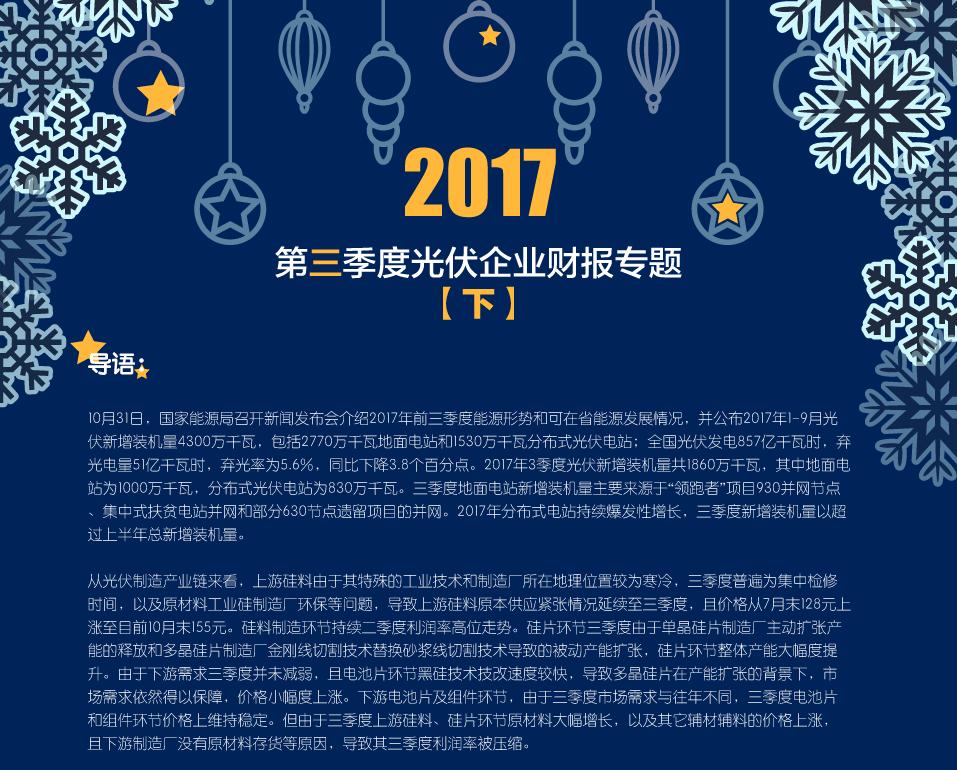 2017年第三季度光伏企业财报专题(下)